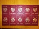 10 чистых бланков паспорта СССР 1975 года (укр)