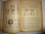1940 Трипольская Культура Археология Монолитный Обьемный Труд