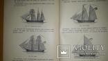 1910 Руководство по токарным работам, постройкам лодок