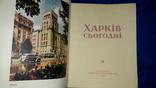 1960 Харків сьогодні - 32.5х26 см.