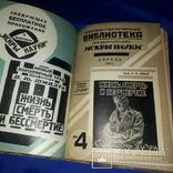 1928 Смерть и бессмертие. 11 номеров из 12 Искры науки