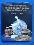 Ломоносовский фарфоровый завод. Санкт-Петербург. 1744-1994