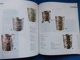 Срібний посуд XVII – початку XX століть, фото №8