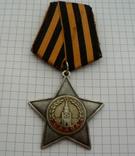 Орден Боевой Славы 2 степени , двухзначный номер.реверс с бортиком. photo 1