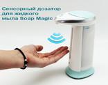 Сенсорная мыльница Soap Magic дозатор для мыла, Сенсорный дозатор для жидкого мыла photo 2