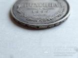 Полтина 1859 г. photo 3