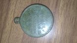 Медаль за Крымскую войну 1853 1854 1855 1856, фото 2