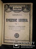 1923 Прядение хлопка в двух томах