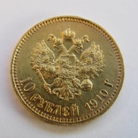 10 рублей 1910 г. Николай II (R) photo 2