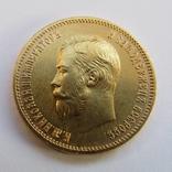 10 рублей 1910 г. Николай II (R) photo 3