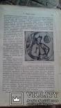 М. Грушевский . Илюстрированная история Украины. 1913 г. С 387 рисунками., фото №7