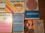 Магнитофон радиола электрофон приемник паспорт инструкция, фото №4