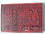 1898 г. Дорожные записки из Тамбовской губ. в Сибирь
