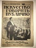 1911 Искусство Говорить Публично