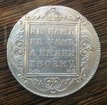 Рубль 1799 года photo 9