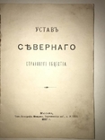 1898 Устав Страхового Общество Подарок Страховщику