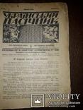 1932 Український пасічник - 11 номеров