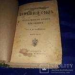 1908 Домашний стол. Поваренная книга для хозяек