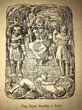 1925 Безбожная Книга Антирелигиозная