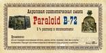 Paraloid B-72 5 % раствор в этилацетате 100 мл ( готов к применению), фото №2