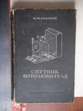 """И. Соловей """"Спутник фотолюбителя"""" 1949р., фото №2"""