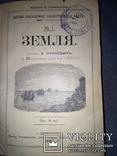 1899 Конвалют из 6 книг о Земле, воде и стихиям