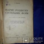 1930 Розвиток суспільства та суспільних форм