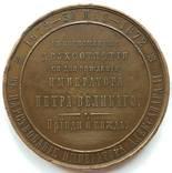 Медаль в память 200-летия со дня рождения Императора Петра I, 30 мая 1872 г. photo 3