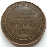 Медаль в память 200-летия со дня рождения Императора Петра I, 30 мая 1872 г. photo 4