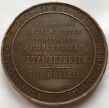 Медаль в память 200-летия со дня рождения Императора Петра I, 30 мая 1872 г. photo 8