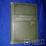 1914 Ж.Верн - Путешествие к центру Земли