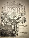 1878 Турецкая Война Мемуары офицеров