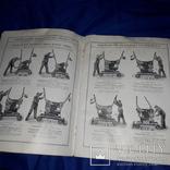1912 Большой каталог прессов и ножниц 31х23 см.