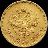 10 рублів 1898 року, Микола ІІ, золото (царський чекан) photo 1