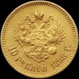 10 рублів 1898 року, Микола ІІ, золото (царський чекан) photo 2