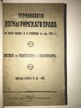 1910 Одесса Догмы Римского Права