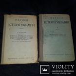1939 Нариси з історії України - 2 випуски