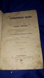1867 Беседы к сельским прихожанам