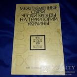 1987 Межплеменные связи на территории Украины - 730 экз.