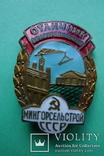 Знак Отличник Мингорсельстрой СССР № 4682