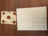 Письмо в Иерусалим через Одессу Настоятелю Храму