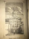 1898 Киев Путеводитель Киево-Печерская Лавра