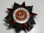 Орден Отечественная война 65861