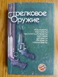 """""""Стрелковое оружие"""", фото №2"""