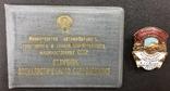 Отличник Тракторного и Сельхоз машиностроения СССР + документ. photo 1