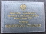 Отличник Тракторного и Сельхоз машиностроения СССР + документ. photo 2