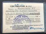 Отличник Тракторного и Сельхоз машиностроения СССР + документ. photo 3