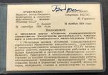 Отличник Тракторного и Сельхоз машиностроения СССР + документ. photo 4