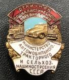 Отличник Тракторного и Сельхоз машиностроения СССР + документ. photo 5
