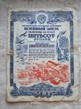 500 рублей 1945 Четвертый Государственный Военный Заем облигация